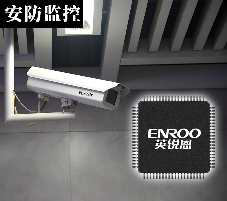 英锐恩单片机在安防监控领域的应用